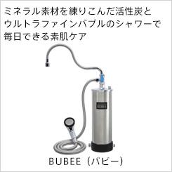 バビー-BUBEE