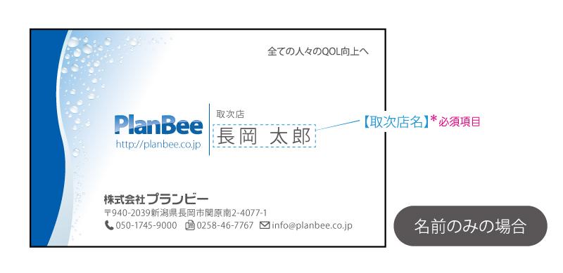 mizumeishi_name2