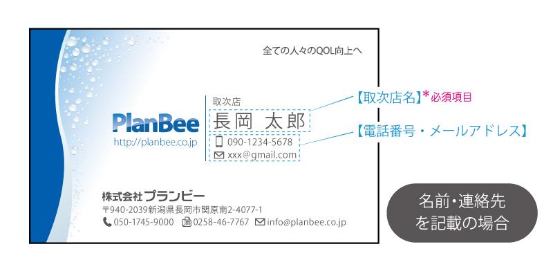 mizumeishi_tel